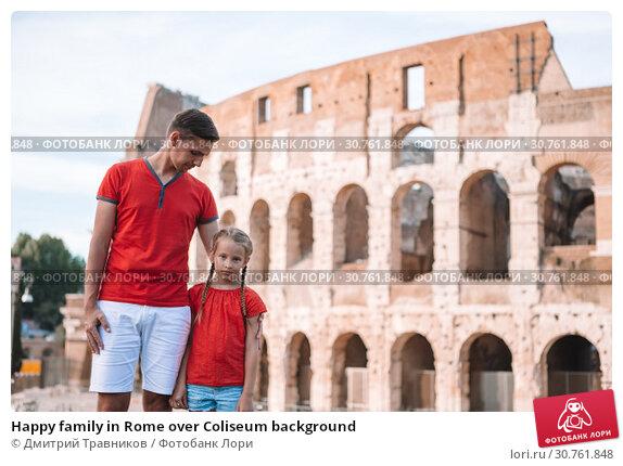 Купить «Happy family in Rome over Coliseum background», фото № 30761848, снято 2 августа 2016 г. (c) Дмитрий Травников / Фотобанк Лори