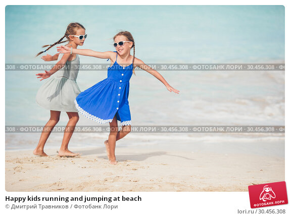 Happy kids running and jumping at beach. Стоковое фото, фотограф Дмитрий Травников / Фотобанк Лори