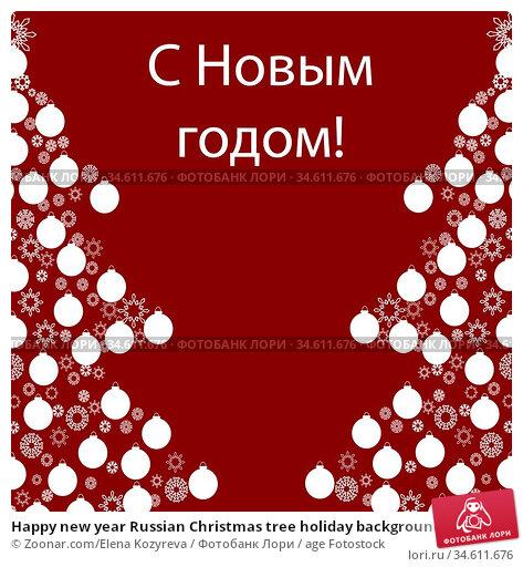 Happy new year Russian Christmas tree holiday background. The inscription... Стоковое фото, фотограф Zoonar.com/Elena Kozyreva / age Fotostock / Фотобанк Лори