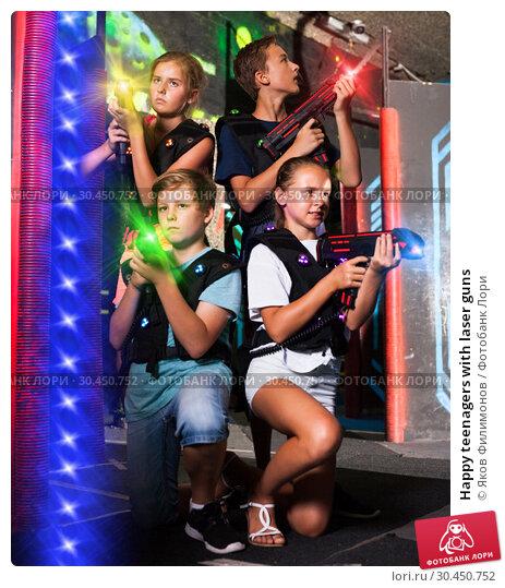 Happy teenagers with laser guns. Стоковое фото, фотограф Яков Филимонов / Фотобанк Лори
