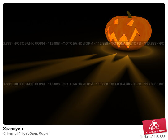 Хэллоуин, иллюстрация № 113888 (c) Hemul / Фотобанк Лори