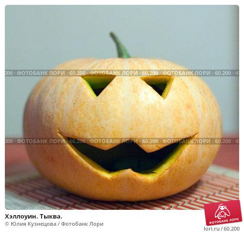 Хэллоуин. Тыква., фото № 60200, снято 26 октября 2016 г. (c) Юлия Кузнецова / Фотобанк Лори