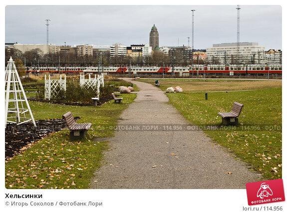 Хельсинки, фото № 114956, снято 5 ноября 2007 г. (c) Игорь Соколов / Фотобанк Лори