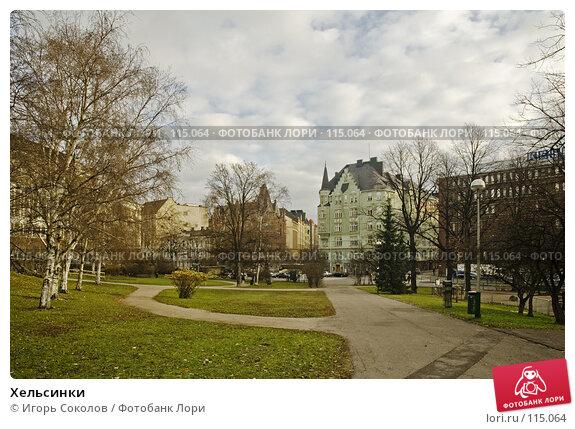 Хельсинки, фото № 115064, снято 25 июля 2017 г. (c) Игорь Соколов / Фотобанк Лори