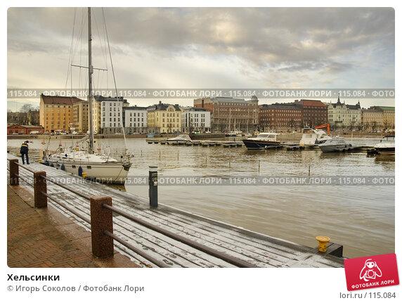 Хельсинки, фото № 115084, снято 26 мая 2017 г. (c) Игорь Соколов / Фотобанк Лори