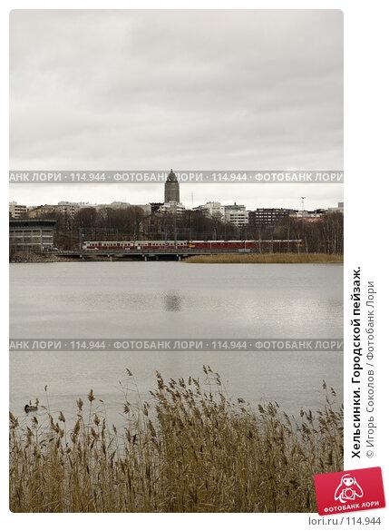 Хельсинки. Городской пейзаж., фото № 114944, снято 27 июля 2017 г. (c) Игорь Соколов / Фотобанк Лори
