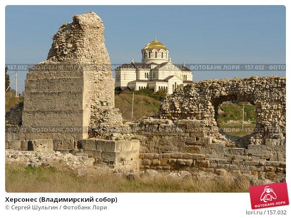 Херсонес (Владимирский собор), фото № 157032, снято 1 апреля 2007 г. (c) Сергей Шульгин / Фотобанк Лори