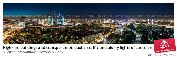 Купить «High-rise buildings and transport metropolis, traffic and blurry lights of cars on multi-lane highways and road junction at night in Moscow», фото № 30792216, снято 14 декабря 2019 г. (c) Mikhail Starodubov / Фотобанк Лори