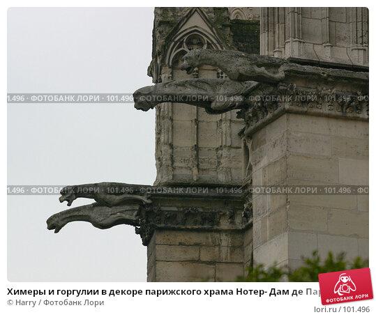 Химеры и горгулии в декоре парижского храма Нотер- Дам де Пари, фото № 101496, снято 22 февраля 2006 г. (c) Harry / Фотобанк Лори