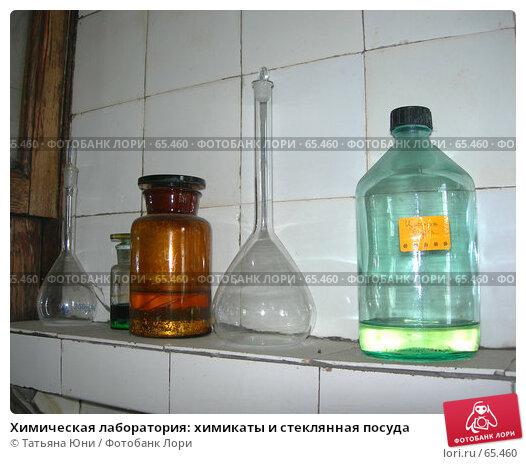 Химическая лаборатория: химикаты и стеклянная посуда, эксклюзивное фото № 65460, снято 26 июля 2007 г. (c) Татьяна Юни / Фотобанк Лори
