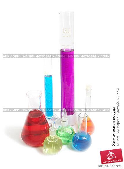 Химическая посуда, фото № 146996, снято 7 декабря 2007 г. (c) Евгений Мареев / Фотобанк Лори