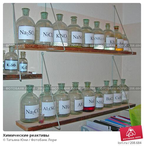 Химические реактивы, эксклюзивное фото № 208684, снято 9 февраля 2008 г. (c) Татьяна Юни / Фотобанк Лори