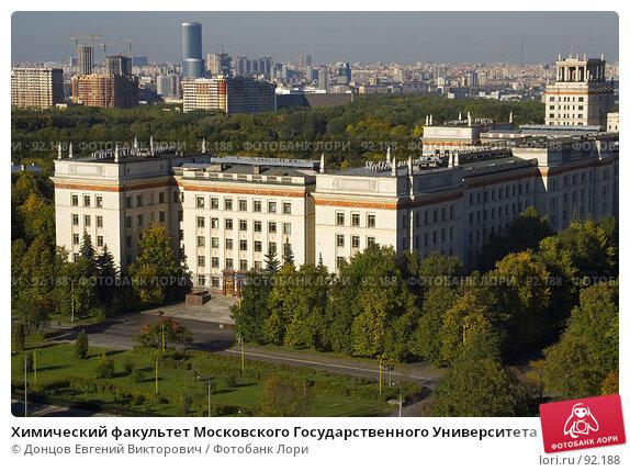 Химический факультет Московского Государственного Университета, фото № 92188, снято 21 сентября 2007 г. (c) Донцов Евгений Викторович / Фотобанк Лори