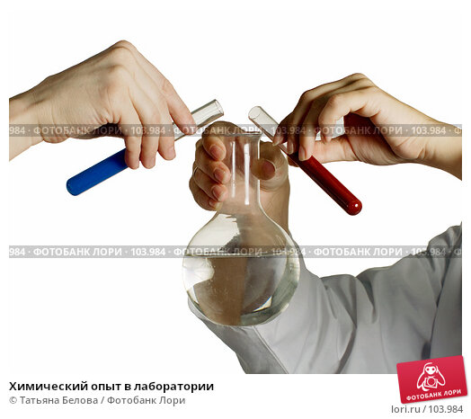 Химический опыт в лаборатории, фото № 103984, снято 27 марта 2017 г. (c) Татьяна Белова / Фотобанк Лори
