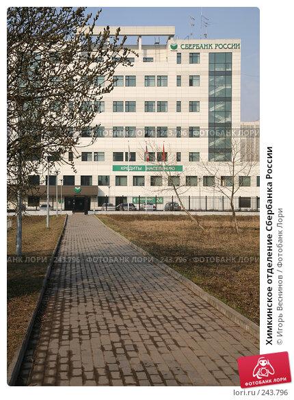 Химкинское отделение Сбербанка России, эксклюзивное фото № 243796, снято 6 апреля 2008 г. (c) Игорь Веснинов / Фотобанк Лори