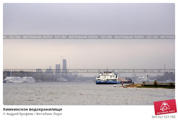Купить «Химкинское водохранилище», фото № 121192, снято 5 октября 2007 г. (c) Андрей Ерофеев / Фотобанк Лори