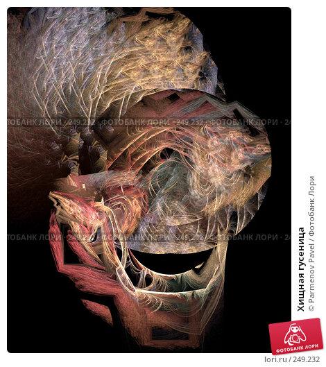 Хищная гусеница, иллюстрация № 249232 (c) Parmenov Pavel / Фотобанк Лори