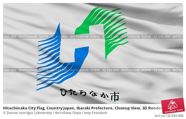 Купить «Hitachinaka City Flag, Country Japan, Ibaraki Prefecture, Closeup View, 3D Rendering», фото № 32543900, снято 7 декабря 2019 г. (c) easy Fotostock / Фотобанк Лори
