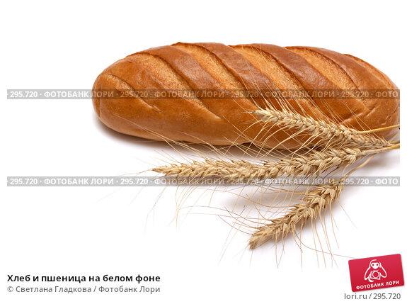 Хлеб и пшеница на белом фоне, фото № 295720, снято 9 апреля 2008 г. (c) Cветлана Гладкова / Фотобанк Лори