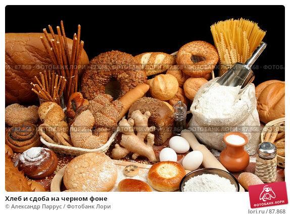 Хлеб и сдоба на черном фоне, фото № 87868, снято 22 сентября 2007 г. (c) Александр Паррус / Фотобанк Лори