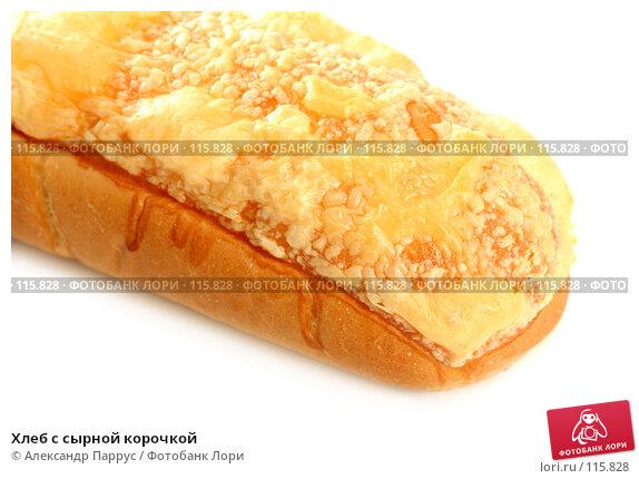 Хлеб с сырной корочкой, фото № 115828, снято 10 сентября 2007 г. (c) Александр Паррус / Фотобанк Лори