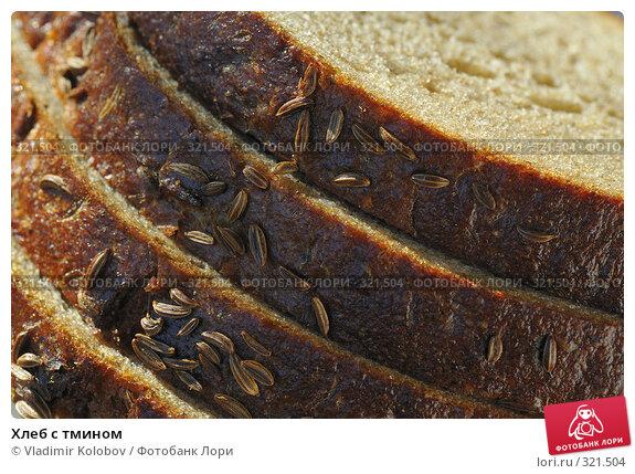 Хлеб с тмином, фото № 321504, снято 3 мая 2008 г. (c) Vladimir Kolobov / Фотобанк Лори