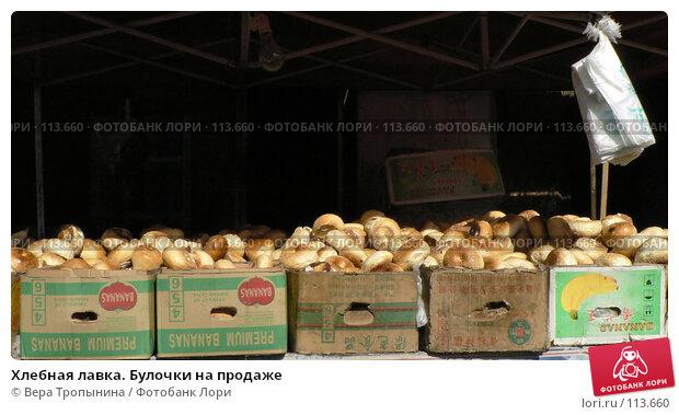Купить «Хлебная лавка. Булочки на продаже», фото № 113660, снято 21 апреля 2018 г. (c) Вера Тропынина / Фотобанк Лори