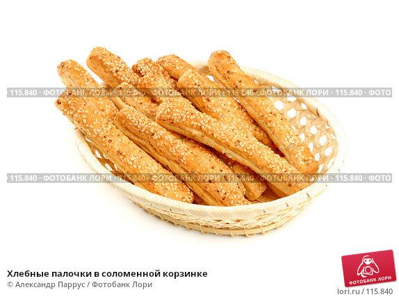 Хлебные палочки в соломенной корзинке, фото № 115840, снято 18 сентября 2007 г. (c) Александр Паррус / Фотобанк Лори