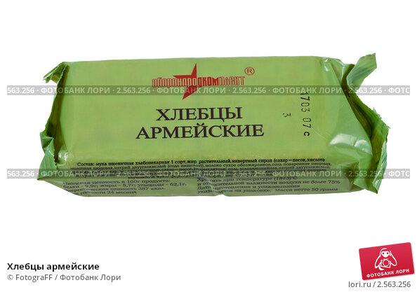 Купить «Хлебцы армейские», эксклюзивное фото № 2563256, снято 29 мая 2011 г. (c) FotograFF / Фотобанк Лори