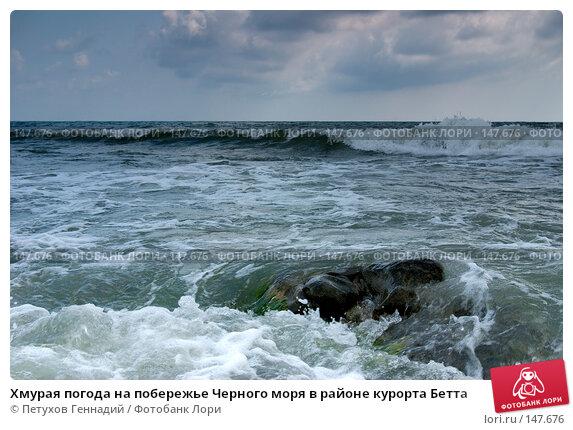 Хмурая погода на побережье Черного моря в районе курорта Бетта, фото № 147676, снято 14 августа 2007 г. (c) Петухов Геннадий / Фотобанк Лори