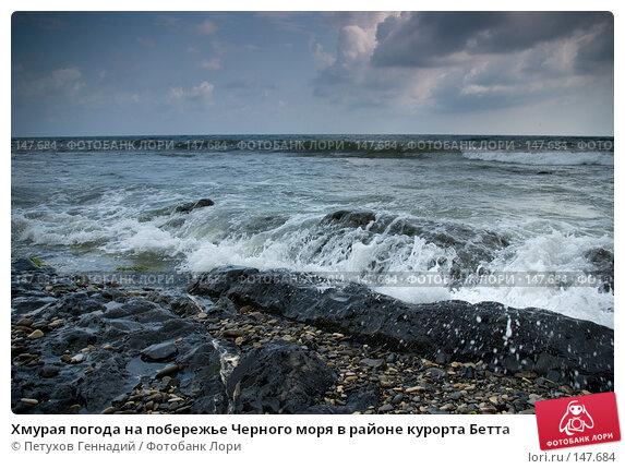 Купить «Хмурая погода на побережье Черного моря в районе курорта Бетта», фото № 147684, снято 14 августа 2007 г. (c) Петухов Геннадий / Фотобанк Лори