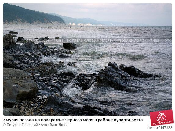 Купить «Хмурая погода на побережье Черного моря в районе курорта Бетта», фото № 147688, снято 14 августа 2007 г. (c) Петухов Геннадий / Фотобанк Лори
