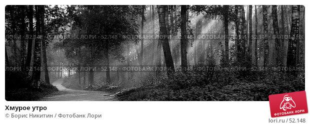Хмурое утро, фото № 52148, снято 22 сентября 2006 г. (c) Борис Никитин / Фотобанк Лори