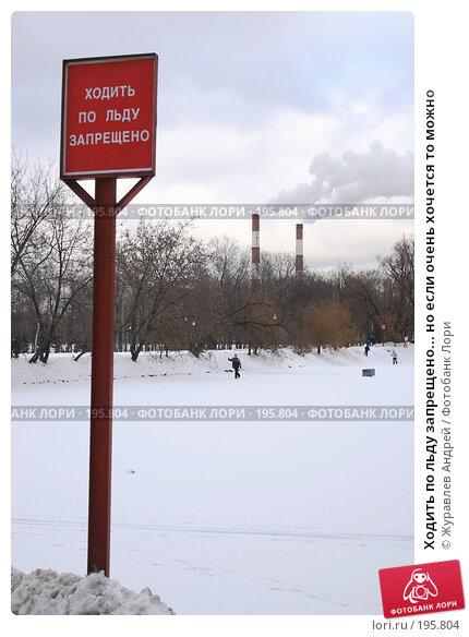 Ходить по льду запрещено... но если очень хочется то можно, эксклюзивное фото № 195804, снято 27 января 2008 г. (c) Журавлев Андрей / Фотобанк Лори