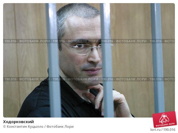 Ходорковский, фото № 190016, снято 16 июля 2004 г. (c) Константин Куцылло / Фотобанк Лори