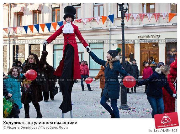 Купить «Ходулисты на уличном празднике», фото № 4454808, снято 12 марта 2013 г. (c) Victoria Demidova / Фотобанк Лори
