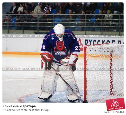 Хоккейный вратарь, фото № 108496, снято 1 ноября 2007 г. (c) Сергей Лебедев / Фотобанк Лори