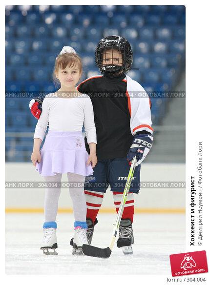 Хоккеист и фигурист, эксклюзивное фото № 304004, снято 18 мая 2008 г. (c) Дмитрий Неумоин / Фотобанк Лори
