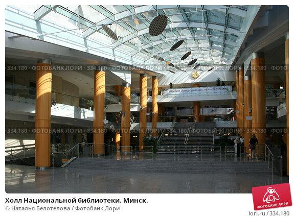 Купить «Холл Национальной библиотеки. Минск.», фото № 334180, снято 3 июня 2008 г. (c) Наталья Белотелова / Фотобанк Лори