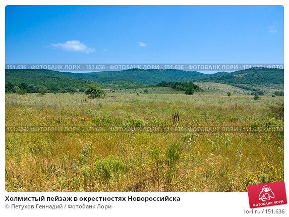 Купить «Холмистый пейзаж в окрестностях Новороссийска», фото № 151636, снято 9 августа 2007 г. (c) Петухов Геннадий / Фотобанк Лори