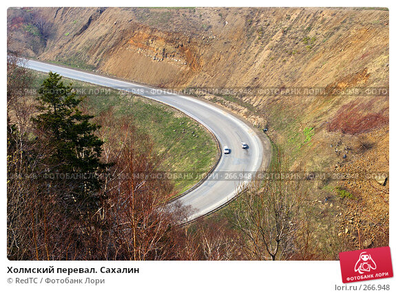 Холмский перевал. Сахалин, фото № 266948, снято 29 апреля 2008 г. (c) RedTC / Фотобанк Лори