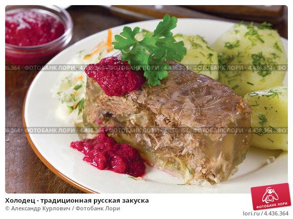Купить «Холодец - традиционная русская закуска», эксклюзивное фото № 4436364, снято 15 января 2013 г. (c) Александр Курлович / Фотобанк Лори