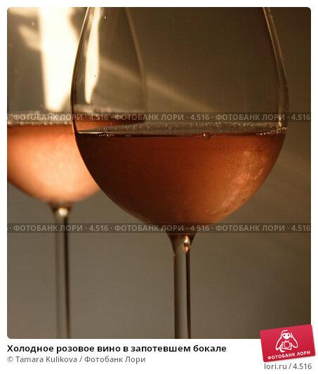 Холодное розовое вино в запотевшем бокале, фото № 4516, снято 8 июня 2006 г. (c) Tamara Kulikova / Фотобанк Лори