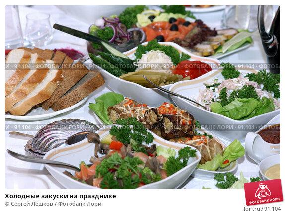 Холодные закуски на празднике, фото № 91104, снято 29 сентября 2007 г. (c) Сергей Лешков / Фотобанк Лори
