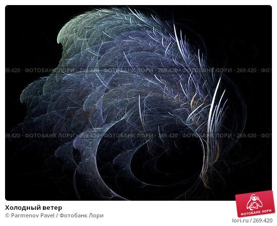 Купить «Холодный ветер», иллюстрация № 269420 (c) Parmenov Pavel / Фотобанк Лори