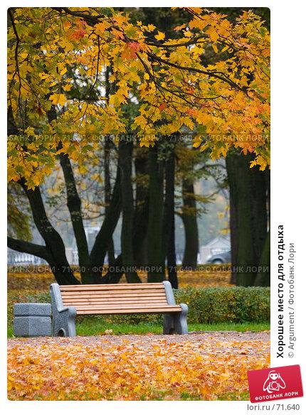Хорошее место для отдыха, фото № 71640, снято 16 октября 2006 г. (c) Argument / Фотобанк Лори