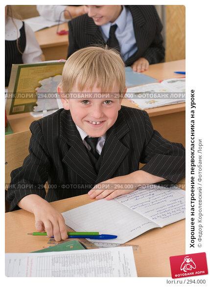 Хорошее настроение первоклассника на уроке, фото № 294000, снято 14 мая 2008 г. (c) Федор Королевский / Фотобанк Лори
