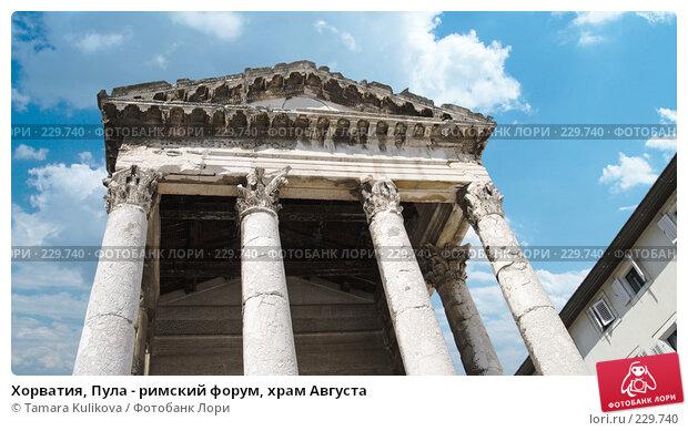 Купить «Хорватия, Пула - римский форум, храм Августа», фото № 229740, снято 29 июля 2007 г. (c) Tamara Kulikova / Фотобанк Лори