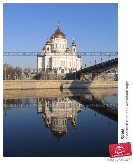 Храм, фото № 310376, снято 28 марта 2007 г. (c) Алексей Иванов / Фотобанк Лори