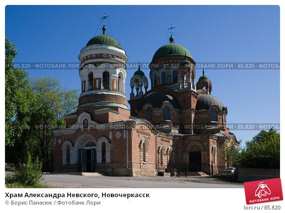 Купить «Храм Александра Невского, Новочеркасск», фото № 85820, снято 18 мая 2006 г. (c) Борис Панасюк / Фотобанк Лори